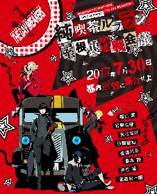 『ペルソナ5』のスペシャルイベントに大谷育江、悠木碧、戸松遥ら豪華キャストの追加出演決定