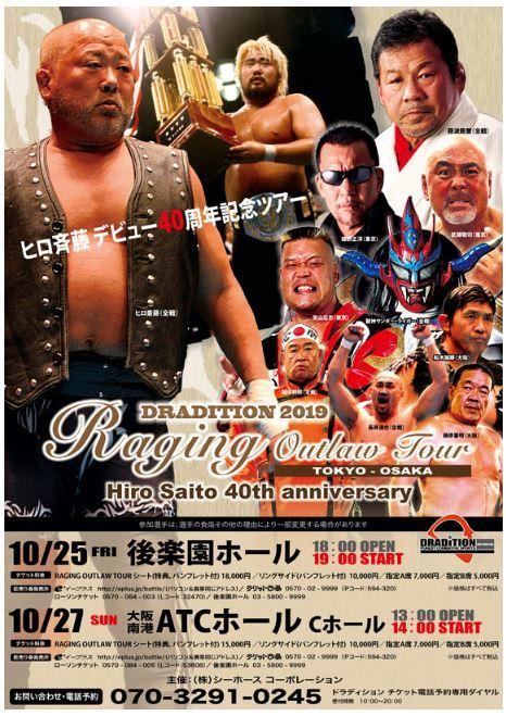 ドラディション『RAGING OUTLAW TOUR IN TOKYO~HIRO SAITO 40th ANNIVERSARY~』『RAGING OUTLAW TOUR IN OSAKA~HIRO SAITO 40th ANNIVERSARY~』