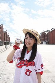 祝・広島東洋カープ優勝! 話題のカープ女子応援ソング「鯉スル乙女」とは