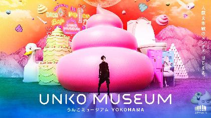 「うんこミュージアム YOKOHAMA」横浜駅東口アソビル2Fに期間限定オープン!事前予約チケットの発売を開始