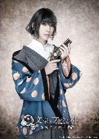 舞台『文豪とアルケミスト』三津谷亮演じる萩原朔太郎のソロビジュアルが解禁&意気込みコメントも