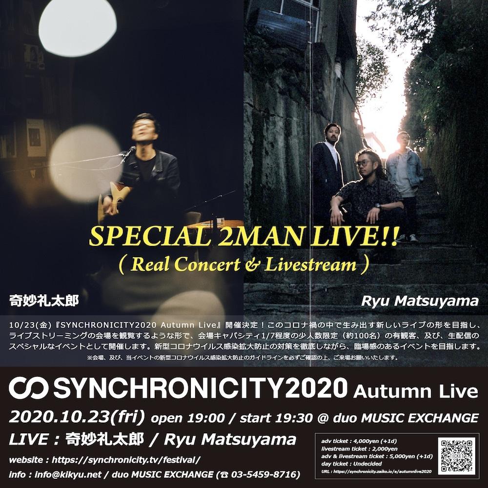 SYNCHRONICITY2020 Autumn Live