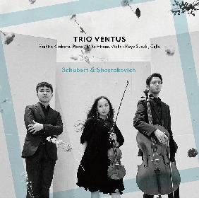 ヴァイオリン・チェロ・ピアノのトリオ「TRIO VENTUS」ファーストCDが10/21(水)に発売 東京文化会館でのリサイタルも