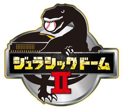 福岡ソフトバンクホークスがGW特別企画『ジュラシックドームⅡ』を開催