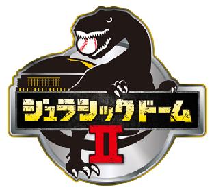GWに恐竜が再襲来!? ホークスが「ジュラシックドームⅡ」を開催