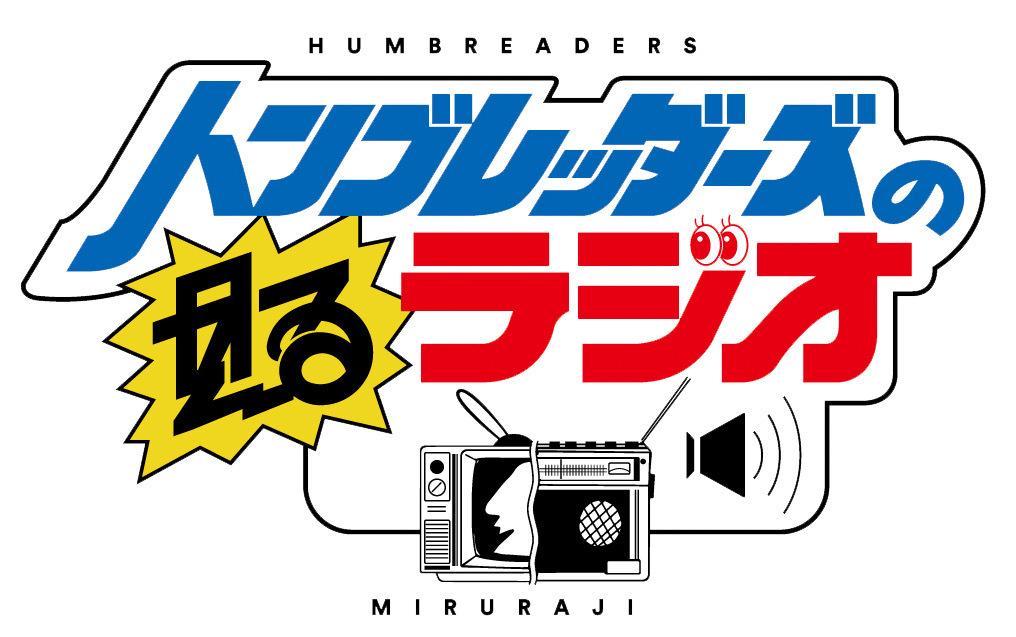 『ハンブレッダーズの見るラジオ』