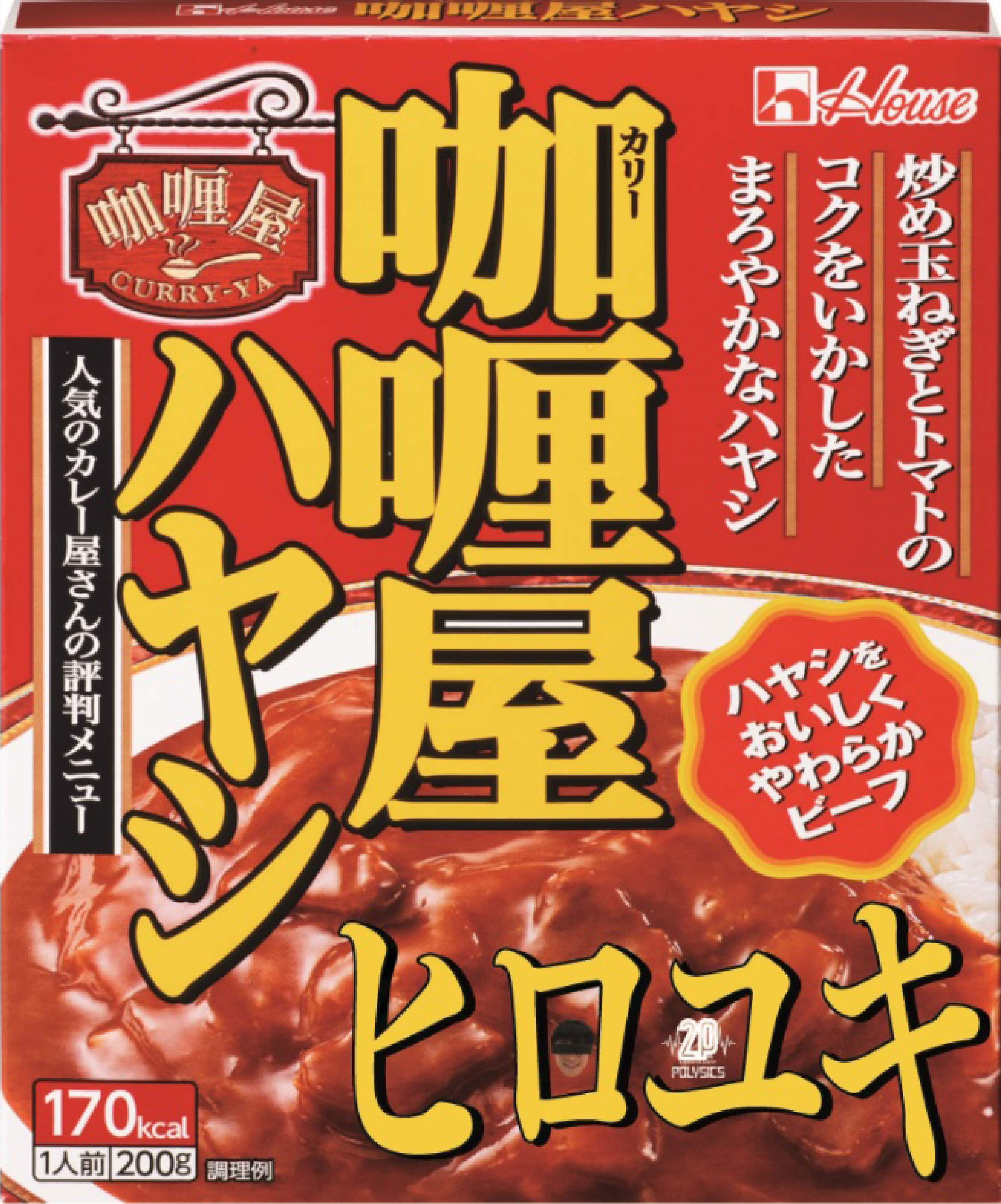 ハウス咖喱屋ハヤシ ヒロユキPOLYSICS20周年記念スペシャルパッケージ