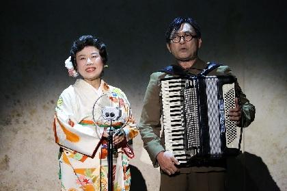 藤山直美の復帰舞台『おもろい女』が開幕! 早逝の天才漫才師の壮絶な半生を描く