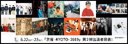 『京音-KYOTO- 2019』出演者第2弾で Polaris、 toconoma、 Attractionsら5組発表