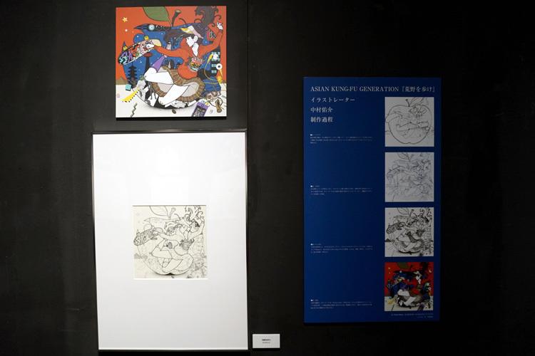左:ASIAN KUNG-FU GENERATION「荒野を歩け」ジャケット