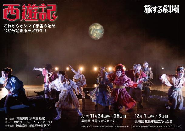 「旅する劇場『西遊記』~Journey to the West~」離島ツアー告知ビジュアル