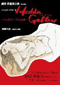 イプセンといえば俳優座!最も現代的な舞台『ヘッダ・ガーブレル』9月上演