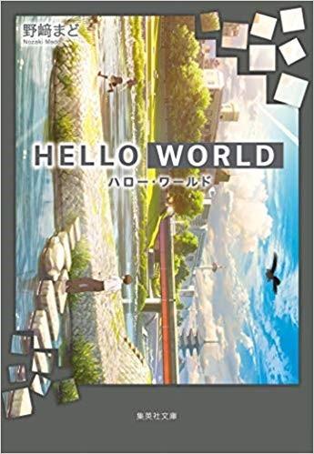 (C)2019「HELLO WORLD」製作委員会