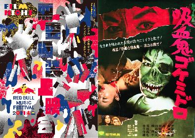 タランティーノを魅了したホラー映画『吸血鬼ゴケミドロ』を上映 高橋ヨシキ×中原昌也による対談も