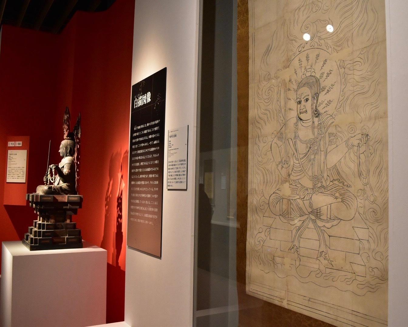 重要文化財《不動明王図像》 長賀筆 鎌倉時代 13世紀 醍醐寺蔵