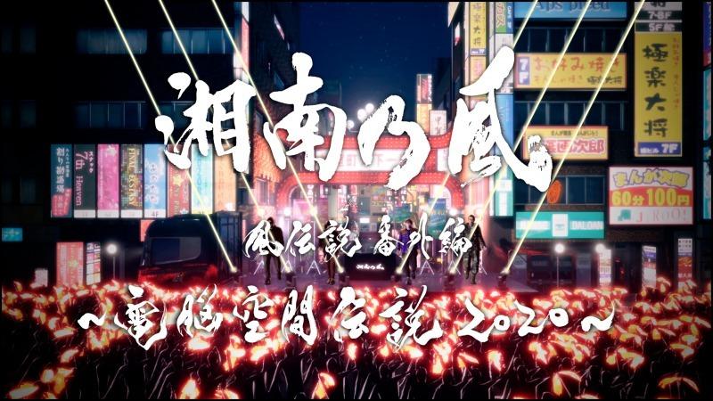 『湘南乃風 風伝説番外編 〜電脳空間伝説 2020〜 supported by 龍が如く』キービジュアル