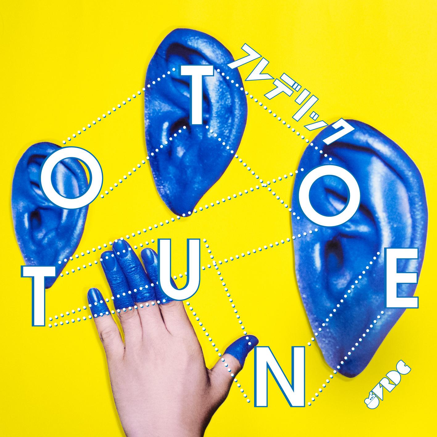 『OTOTUNE』