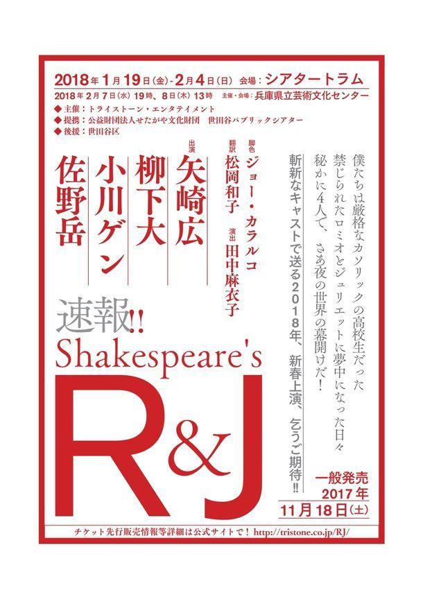 「『Shakespeare's R&J』~シェイクスピアのロミオとジュリエット~」仮チラシ