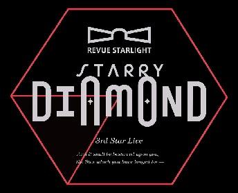 """横浜アリーナで『少女☆歌劇 レヴュースタァライト』3rdスタァライブ""""Starry Diamond""""開催、シングル、アルバムも発売決定"""