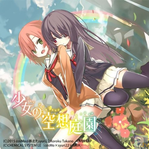 cosMo@暴走P「空想庭園シリーズ」が初のドラマCD化!