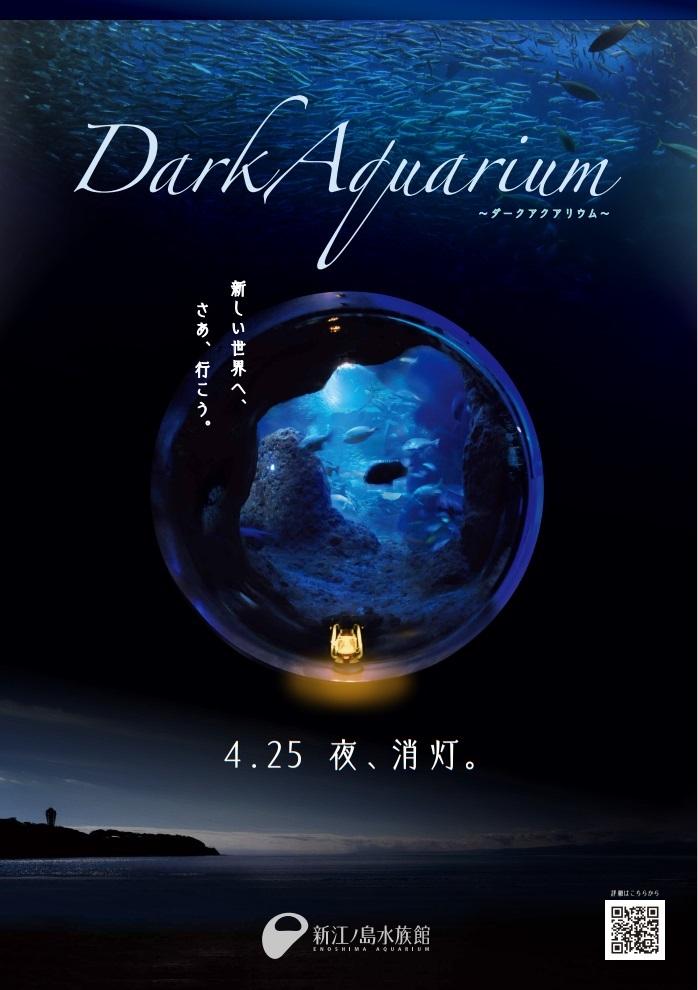 新江ノ島水族館『DarkAquarium-ダークアクアリウム―』