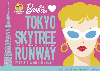 バービーデビュー60周年イベント『Barbie loves TOKYO SKYTREE RUNWAY』が東京スカイツリーで開催