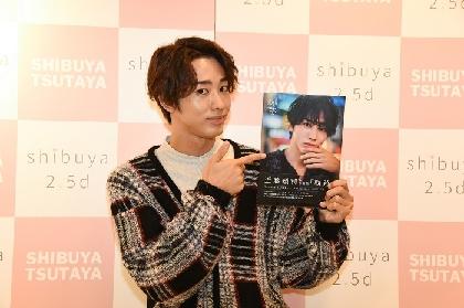 俳優・近藤頌利がファースト写真集のイベントに登場「ワクワクさせられるような俳優になっていきたい」