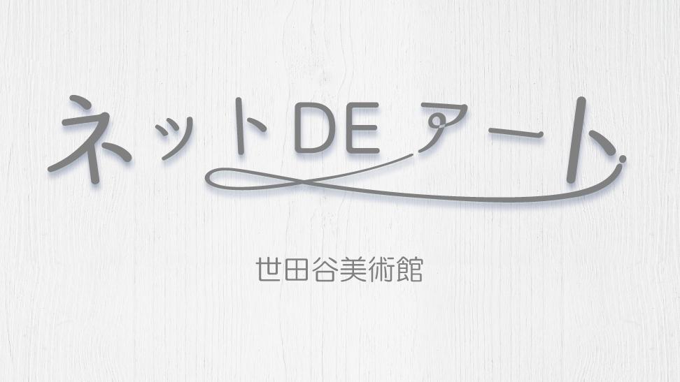 ネット DE アート 第14館:世田谷美術館
