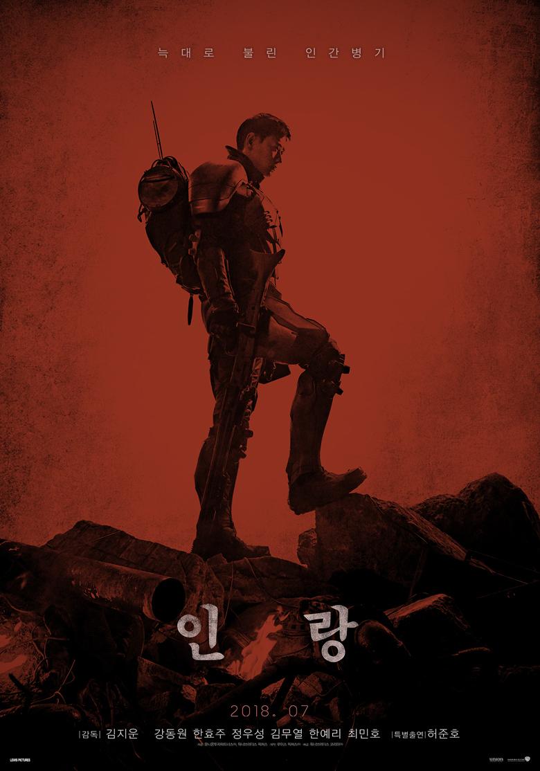 『人狼 JIN-ROH』実写版『인랑(人狼)』ティザーポスター