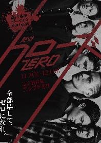 映画『クローズZERO』の舞台化が決定! 舞台キャストに加えて映画オリジナルキャストの出演も