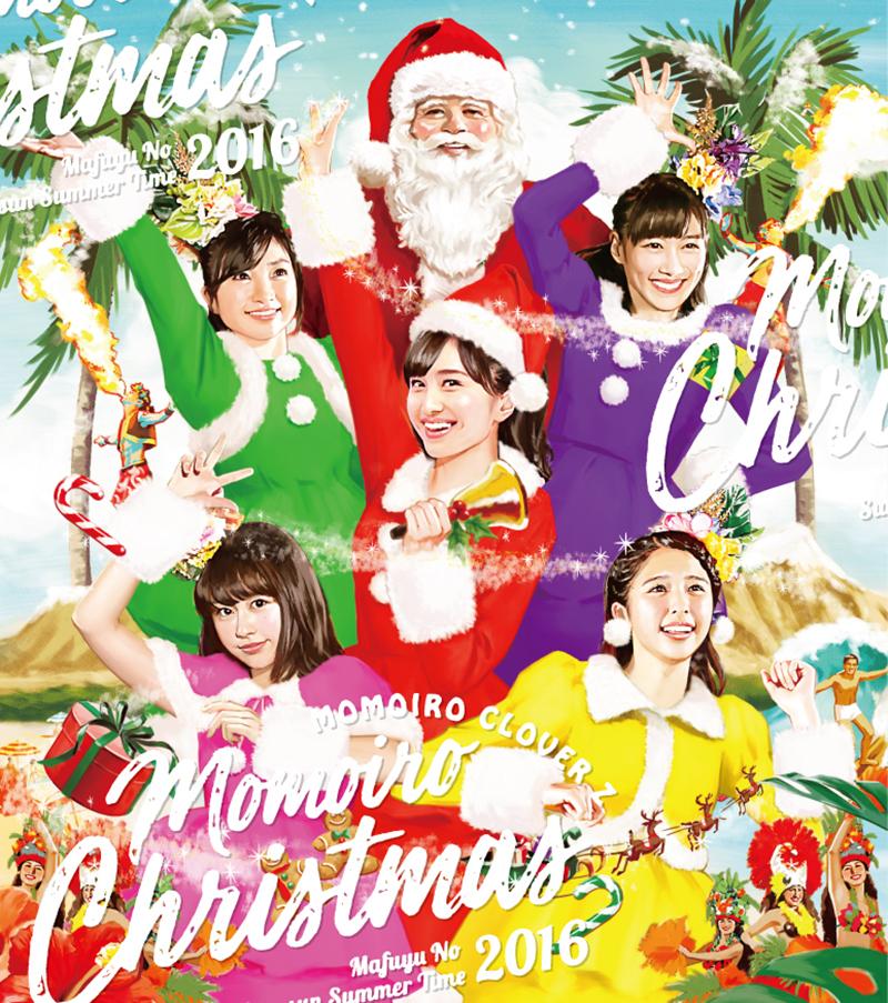 ももクロ『ももいろクリスマス2016 ~真冬のサンサンサマータイム~』