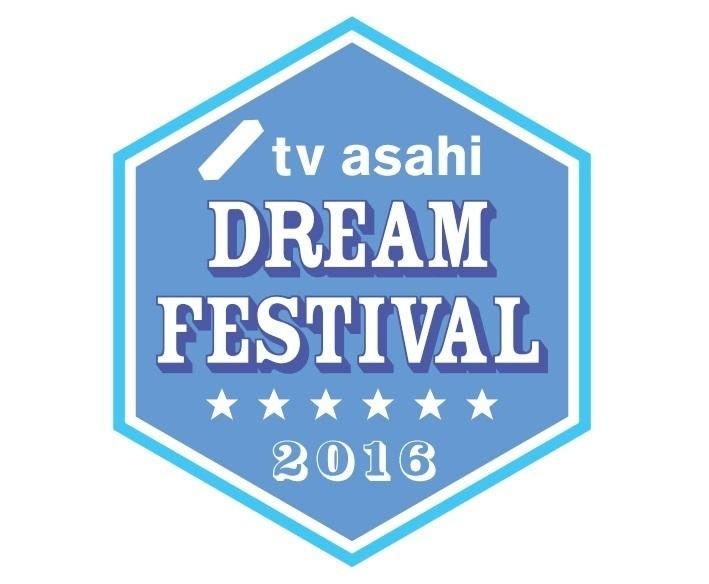 テレビ朝日ドリームフェスティバル 2016