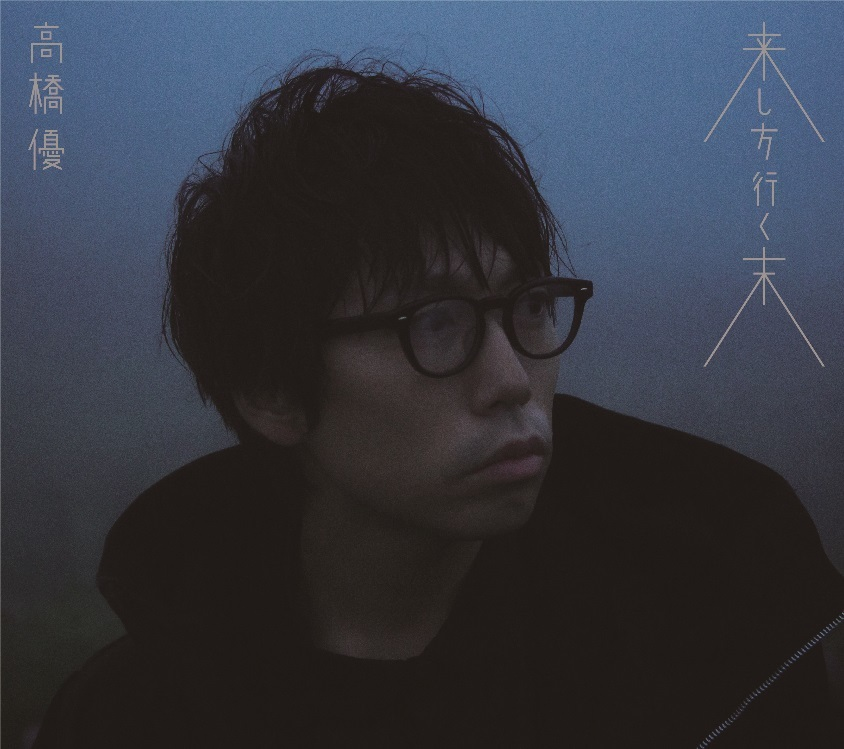 高橋優『来し方行く末』初回盤
