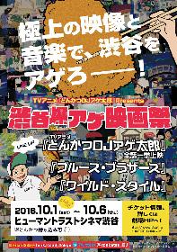 『渋谷爆アゲ映画祭』 にて 「とんかつDJアゲ太郎」スペシャルトークショー開催決定 山下大輝が「アガる」トークを展開