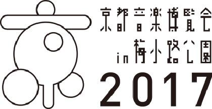 くるり主催『京都音楽博覧会2017 IN 梅小路公園』 出演アーティスト発表