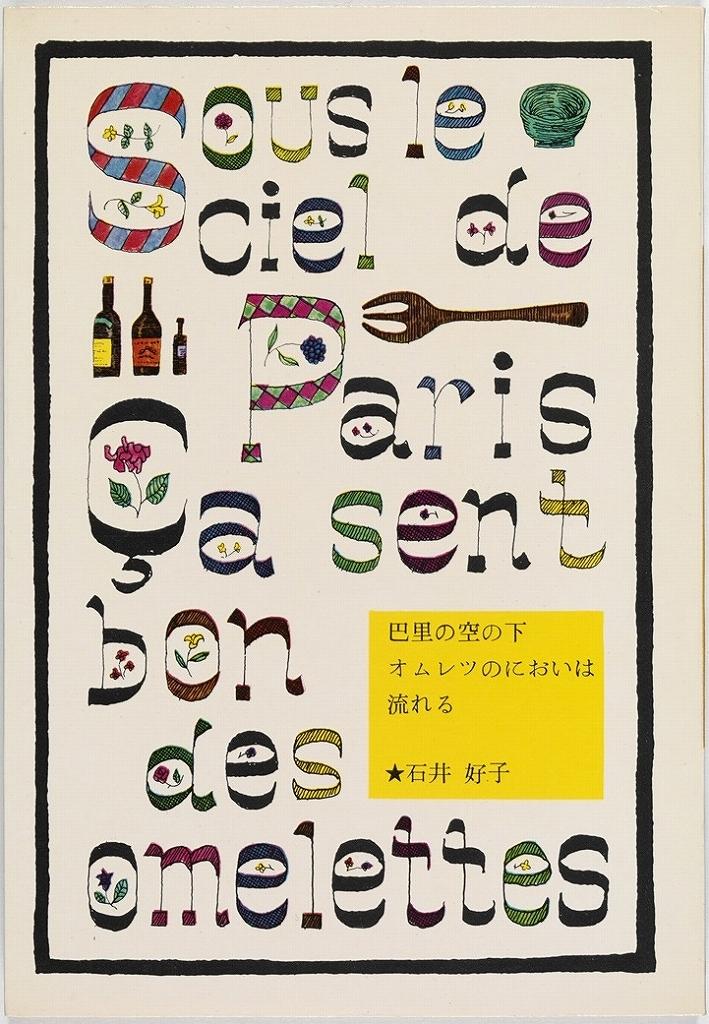 『巴里の空の下 オムレツのにおいは流れる』、著:石井好子、装幀:花森安治、発行:暮しの手帖社、1963 年 3 月 12 日刊、 暮しの手帖社蔵