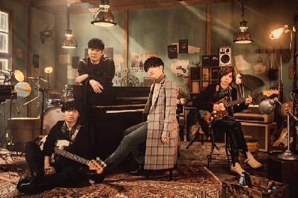 Official髭男dism、TOKYO FM『SCHOOL OF LOCK!』レギュラーコーナー「ヒゲダンLOCKS!」にて新曲「パラボラ」をラジオ初オンエア
