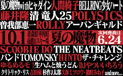 「夏の魔物」第2弾でPOLYSICS、清竜人25、ザ・チャレンジ、藤井隆ら10組