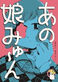 入江雅人が主演する、劇団「なかないで、毒きのこちゃん」による『あの娘みゅ~ん』 ビジュアルと公演詳細発表