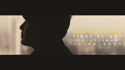 MORISAKI WIN(森崎ウィン)、NewSingleのリリースが決定 初の有観客ワンマンライブの開催も発表