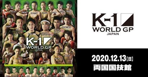 『K-1 WORLD GP 2020 JAPAN~K-1冬の大一番~』の試合順が決定した (C)K-1