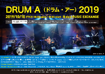 ドラムセッションイベント『DRUM A 2019』第2弾ラインナップを発表
