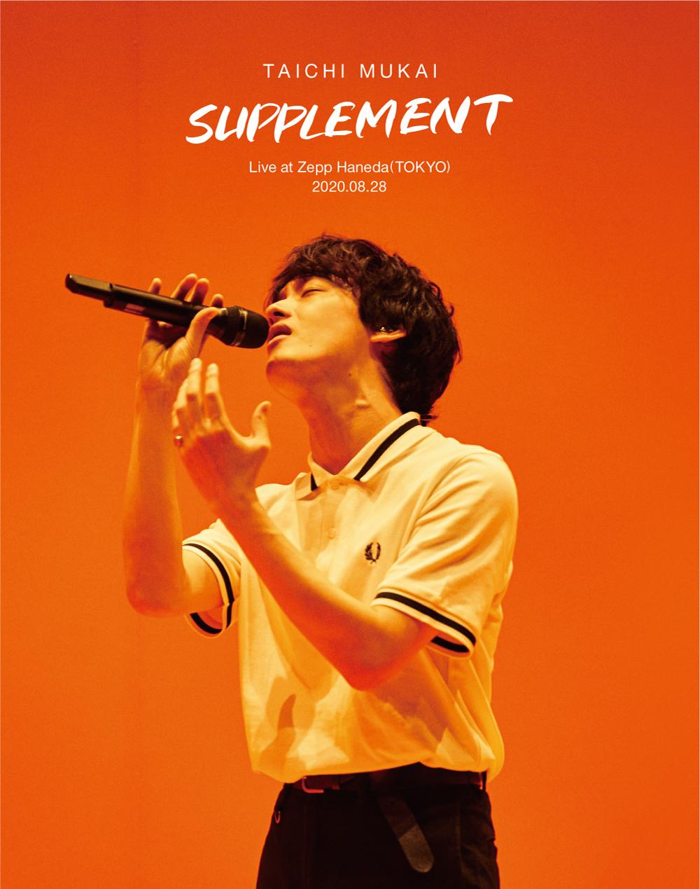 向井太一 Live Blu-ray『Supplement Live at Zepp Haneda(TOKYO)』