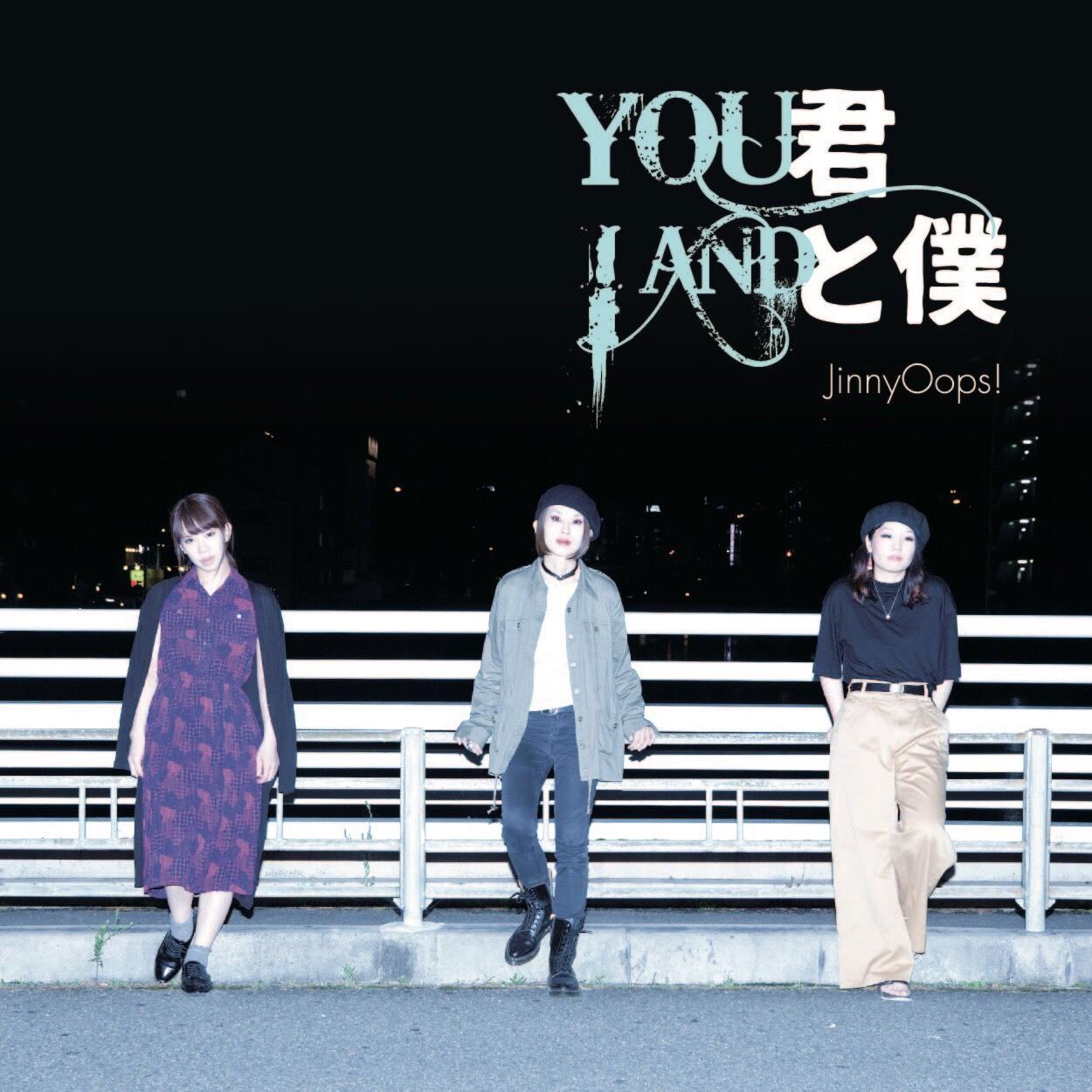 君と僕/YOU AND I