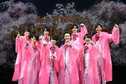 """""""お丸""""登場なるか、Snow Man出演「滝沢歌舞伎ZERO」京都で開幕"""