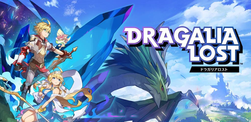 『ドラガリアロスト』  (C)Nintendo/Cygames