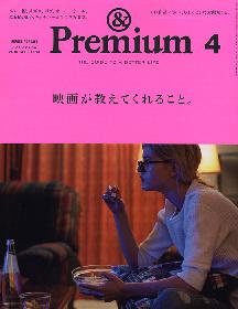 映画147本から学ぶ『&Premium』特集、片桐はいりら28人の推薦作も