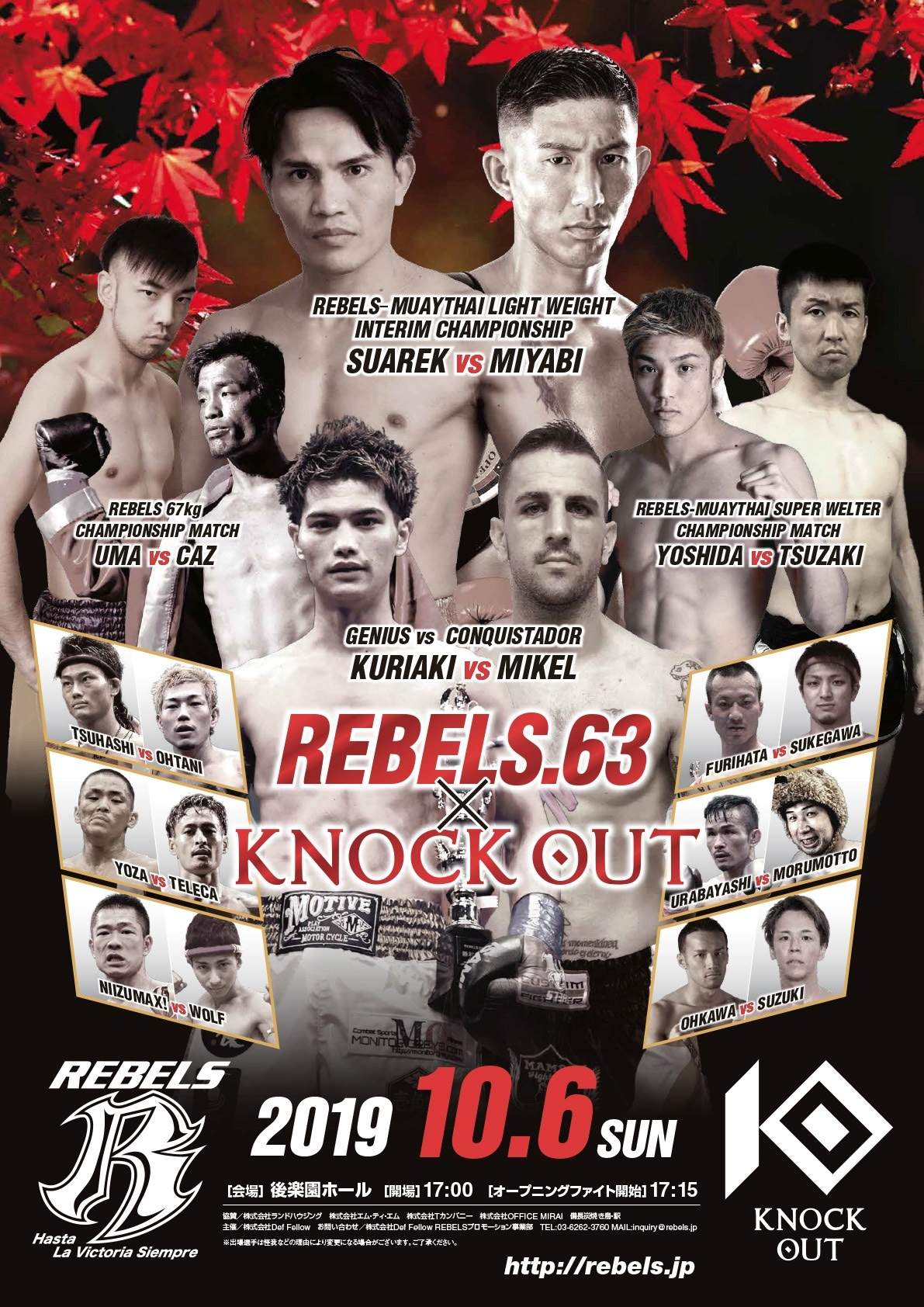 『REBELS.63×KNOCK OUT』は10月6日(日) に開催