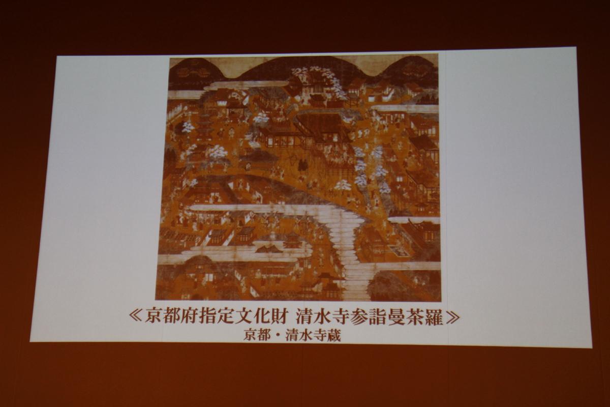 《京都府指定文化財 清水寺参詣曼荼羅》
