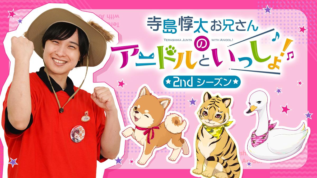 寺島惇太お兄さんのアニドルといっしょ! 2nd シーズン (C)アニドルといっしょ!